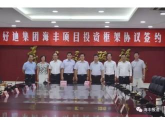【重磅】广州好迪拟斥巨资在海丰建五星酒店、写字楼及住宅区